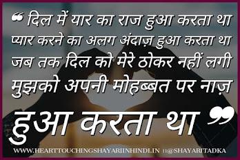 Two Line Dil Love shayari in Hindi for Girlfriend&boyfriend -2020