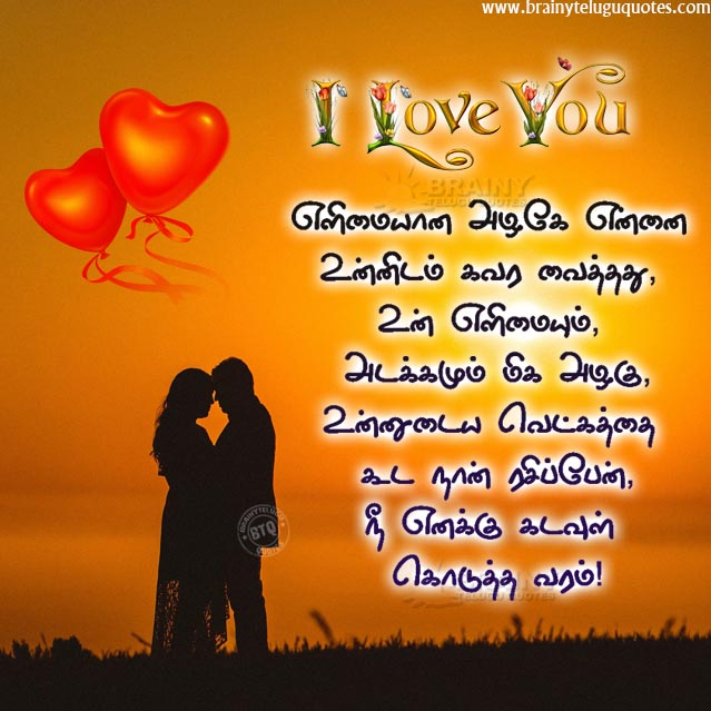 love quotes in tamil, touching love quotes in tamil, whats app sharing tamil love messages