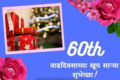 60th birthday wishes in marathi