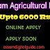How to apply agriculture loan in Assam 2019