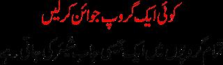 Join Whatsapp Group | Free Jobs Alerts Pakistan
