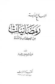 تحميل رمضانيات من الكتاب والسنة - عطية محمد سالم pdf