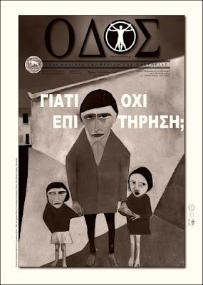 OIDOS: newspaper of Kastoria