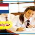 تحميل نماذج امتحانات  اللغة الهولندية  مرفوقة مع الحلول 2018