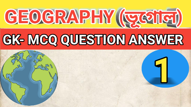 Geography mcq questions answers | Geography gk in bengali | ভূগোল প্রশ্নোত্তর