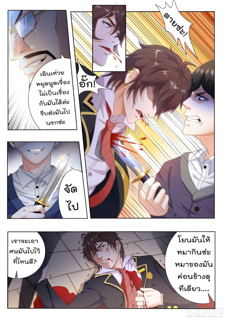King of Gold - หน้า 11