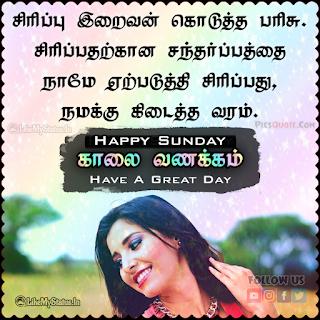 Happy Sunday Tamil