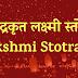लक्ष्मी स्तोत्र | Indrakrit Lakshmi Stotram |