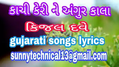 kinjal dave songs, kinjal dave na video, kinjal dave new song, kinjal dave garba, kinjal dave mp3, kinjal dave song download, kinjal dave new song mp3, kinjal dave all song download