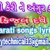 Kachi keri ne angur kala _kinjal dave gujarati songs lyrics