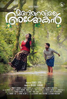 Maniyarayile Ashokan Malayalam Full Movie Download