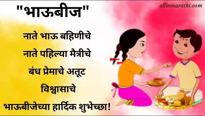 Bhaubeej wishes marathi