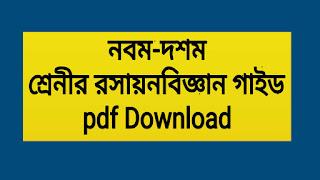 নবম-দশম শ্রেনীর রসায়নবিজ্ঞান গাইড pdf Download