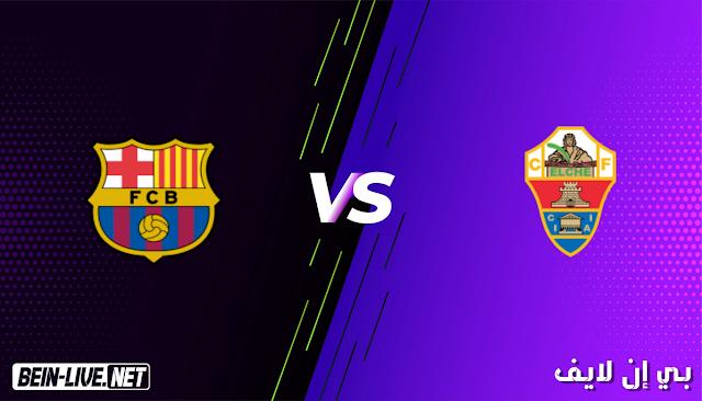 مشاهدة مباراة ألتشي و برشلونة بث مباشر اليوم بتاريخ 24-01-2021 الدوري الاسباني
