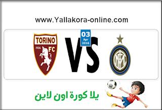 مشاهدة مباراة انتر ميلان وتورينو بث مباشر بتاريخ 03-04-2016 الدوري الايطالي