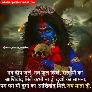 Mata Rani status images