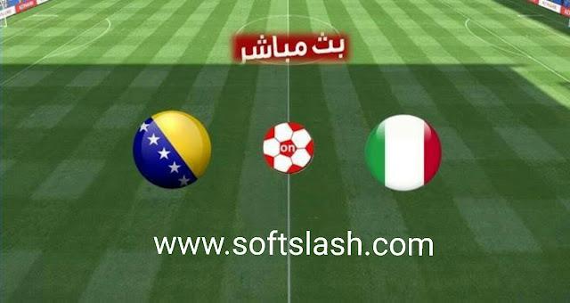 شاهد مباراة ايطاليا ضد البوسنة و الهرسك مباشر live أو عبر iptv جميع الجودات بدون تقطيع