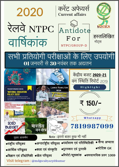 Railway NTPC Yearly Current Affairs : For Railway Exam Hindi PDF Book