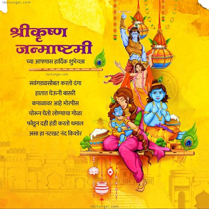 जन्माष्टमी शुभेच्छा   श्री Krishna Janmashtami images