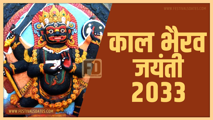 2033 काल भैरव जयंती तारीख व समय भारतीय समय अनुसार