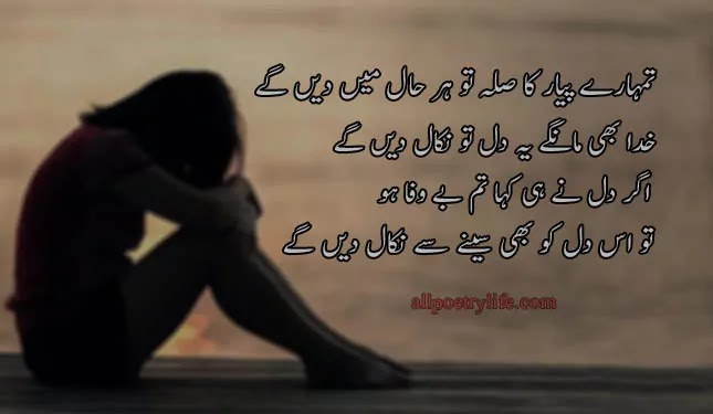 Sad Bewafa poetry in urdu | Sad Bewafa Shayari in Urdu | Sad Bewafa quotes in Urdu