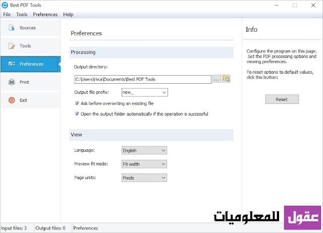 برنامج مجاني لتحويل PDF ومعالجته وتحسينه وتعديله.