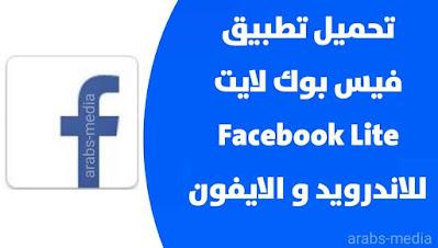 تنزيل تطبيق فيسبوك لايت Facebook Lite للاندرويد و الايفون اخر اصدار