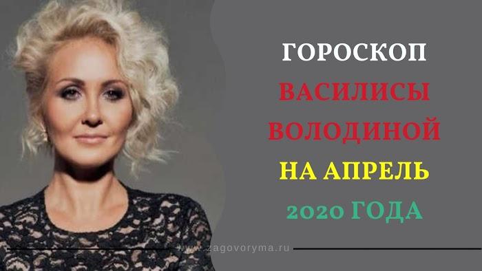 Гороскоп Василисы Володиной на апрель 2020 года
