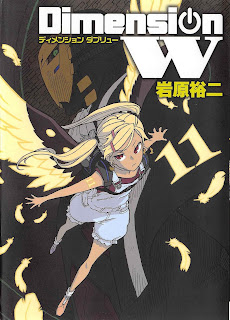 ディメンションW 第01 11巻 [Dimension W Vol 01 11], manga, download, free