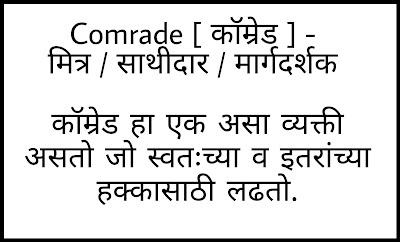 Comrade Meaning In Marathi,कॉम्रेड मराठी अर्थ