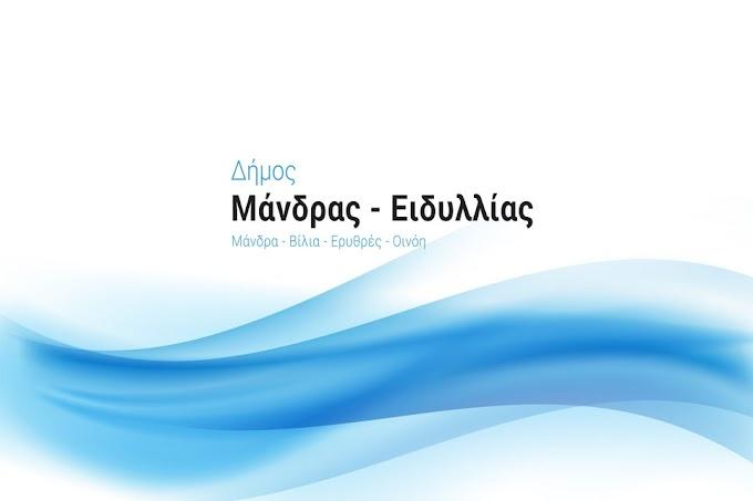Μάνδρα - Ειδυλλία : Με υδροφόρες συντηρεί τα αποθέματα νερού ο Δήμος μετα απο ζημιά – Έκκληση για λελογισμένη χρήση