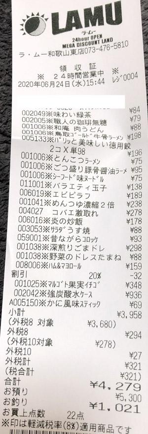 ラ・ムー 和歌山東店 2020/6/24 のレシート