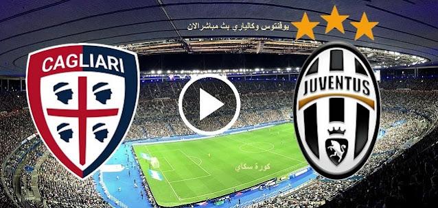 موعد مباراة يوفنتوس وكالياري بث مباشر بتاريخ 21-11-2020 الدوري الايطالي