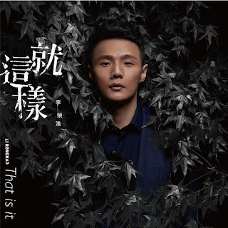 Ronghao Li 李榮浩 - That Is It 就這樣 (Jiu Zhe Yang) Lyrics 歌詞 with Pinyin