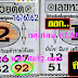 มาแล้ว...เลขเด็ดงวดนี้ 2ตัวตรงๆ หวยซอง มั่นใจมีมา เตรียมตัวรวยได้เลย งวดวันที่ 1/7/62