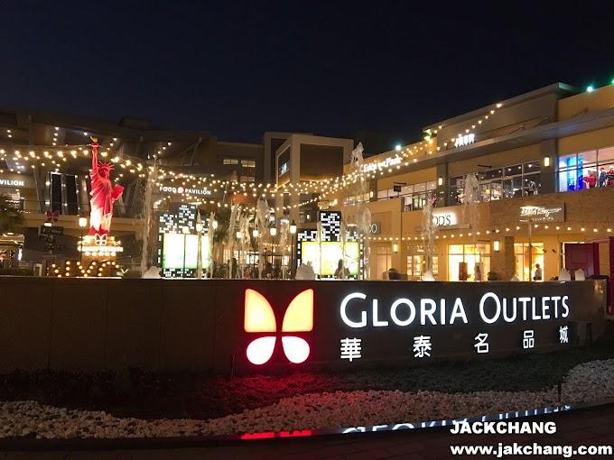 生活|桃園-GLORIA OUTLETS華泰名品城-台灣最大美式OUTLET購物中心