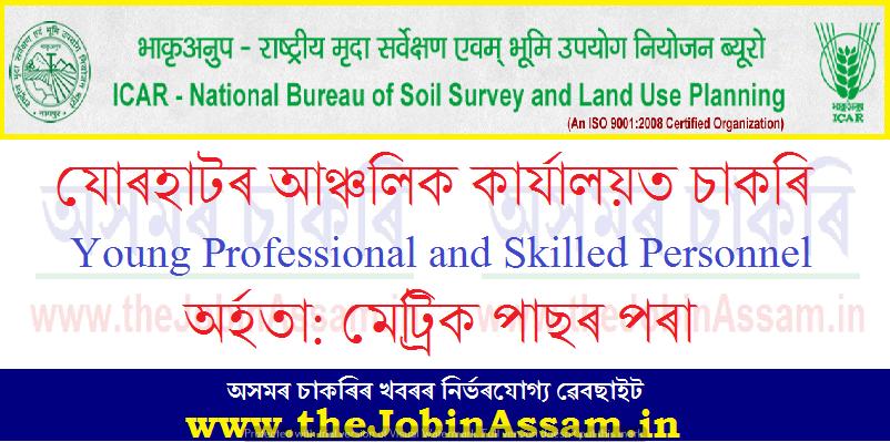 ICAR-NBSS & LUP, Regional Centre Assam Recruitment 2020