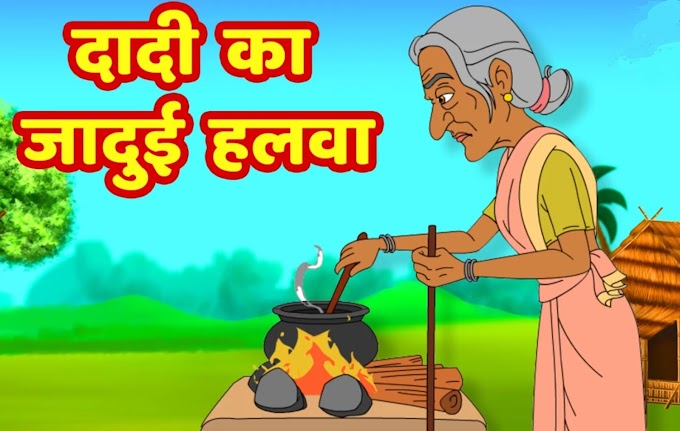 Everyone Loves Dadi Ma Ki Kahaniya in Hindi