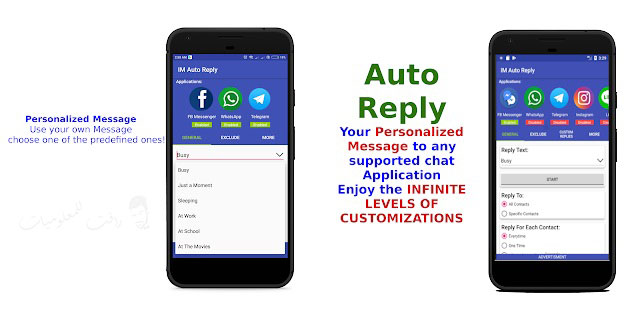 تطبيق IM Auto Reply للرد التلقائي على الرسائل