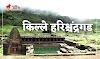 भटक्यांची पंढरी: किल्ले हरिश्चंद्रगड (Harishchandragad)