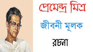 প্রেমেন্দ্র মিত্র জীবনীমুলক রচনা | Premendra Mitra