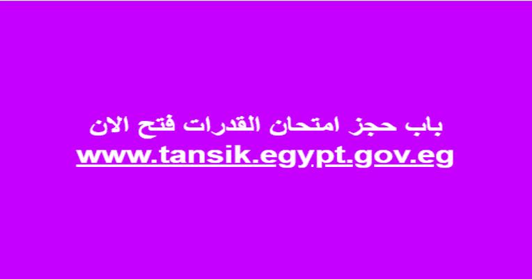فتح التقديم لاختبار القدرات للثانوية العامة 2018 كليات الفنون الجميلة والتطبيقة والفنية والرياضية والنوعية والموسيقية سجل من هنا tansik.egypt