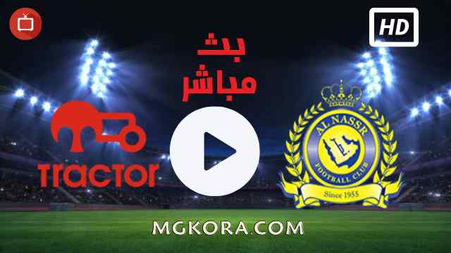 مشاهدة مباراة النصر ضد تركتور سازي تبريز بث مباشر اليوم 14-09-2021 في دوري أبطال اسيا