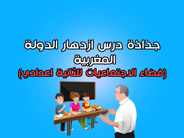 جذاذة درس ازدهار الدولة المغربية المرابطون والموحدون
