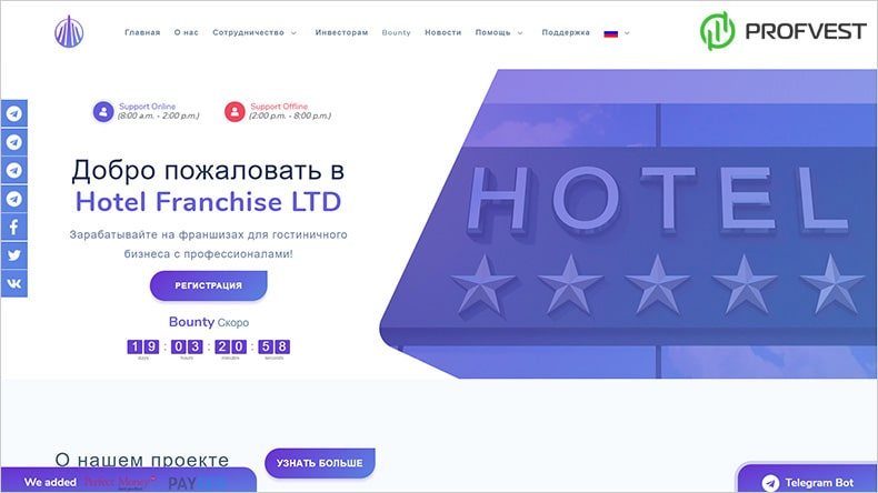 Hotel Franchise обзор и отзывы HYIP-проекта