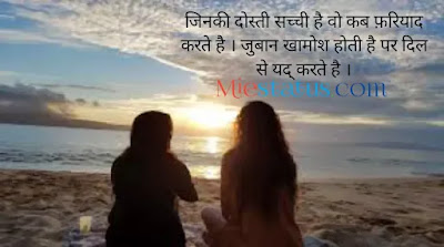 shayari for friendship in hindi