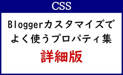 Blogger Labo:【CSS】Bloggerカスタマイズでよく使うプロパティ集