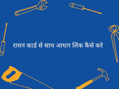 Ration Card se saath Aadhar Card Link Kaise Kare