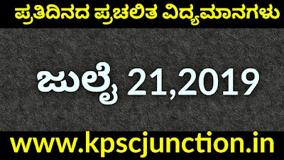 SBK KANNADA DAILY CURRENT AFFAIRS QUIZ ,quiz,mock test,sbk kannada