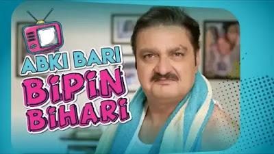 Abki Baari Bipin Bihaari Prime Flix Web series Watch Online Satr Cast And Review